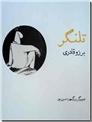 خرید کتاب تلنگر از: www.ashja.com - کتابسرای اشجع