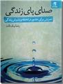 خرید کتاب صدای پای زندگی از: www.ashja.com - کتابسرای اشجع