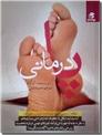خرید کتاب پادرمانی از: www.ashja.com - کتابسرای اشجع