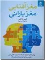 خرید کتاب مغز آفتابی مغز بارانی از: www.ashja.com - کتابسرای اشجع