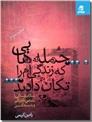 خرید کتاب جمله هایی که زندگی ام را تکان دادند از: www.ashja.com - کتابسرای اشجع