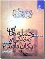 خرید کتاب جمله هایی که زندگی ام را تکان دادند 2 از: www.ashja.com - کتابسرای اشجع