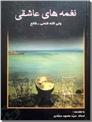 خرید کتاب نغمه های عاشقی از: www.ashja.com - کتابسرای اشجع