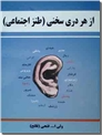 خرید کتاب از هر دری سخنی از: www.ashja.com - کتابسرای اشجع