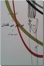 خرید کتاب بر میز بی گلدان از: www.ashja.com - کتابسرای اشجع