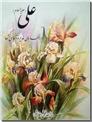 خرید کتاب علی ع در خطابه غدیر و دعای کمیل از: www.ashja.com - کتابسرای اشجع