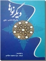 خرید کتاب دیگر نواها از: www.ashja.com - کتابسرای اشجع