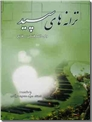 خرید کتاب ترانه های سپید از: www.ashja.com - کتابسرای اشجع