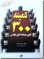 خرید کتاب کمیته 300 کانون توطئه های جهانی از: www.ashja.com - کتابسرای اشجع