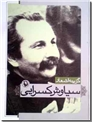 خرید کتاب گزینه اشعار سیاوش کسرایی - جیبی از: www.ashja.com - کتابسرای اشجع