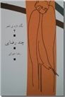 خرید کتاب چند رضایی از: www.ashja.com - کتابسرای اشجع