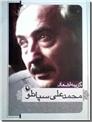 خرید کتاب گزینه اشعار محمدعلی سپانلو - جیبی از: www.ashja.com - کتابسرای اشجع