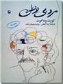 خرید کتاب مرد بی وطن از: www.ashja.com - کتابسرای اشجع