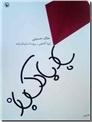 خرید کتاب بادبادک باز از: www.ashja.com - کتابسرای اشجع