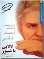 خرید کتاب لالایی با شیپور از: www.ashja.com - کتابسرای اشجع
