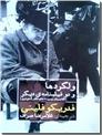 خرید کتاب ولگردها و دو فیلمنامه دیگر از: www.ashja.com - کتابسرای اشجع
