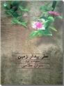 خرید کتاب عطر بیدار زمین از: www.ashja.com - کتابسرای اشجع