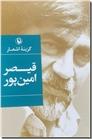 خرید کتاب گزینه اشعار قیصر امین پور - رقعی از: www.ashja.com - کتابسرای اشجع