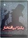 خرید کتاب یک و نیم اینچ افتخار از: www.ashja.com - کتابسرای اشجع