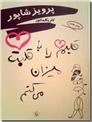 خرید کتاب قلبم را با قلبت میزان می کنم از: www.ashja.com - کتابسرای اشجع