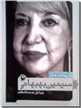 خرید کتاب گزینه اشعار سیمین بهبهانی - جیبی از: www.ashja.com - کتابسرای اشجع