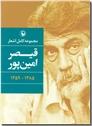 خرید کتاب مجموعه کامل اشعار قیصر امین پور از: www.ashja.com - کتابسرای اشجع