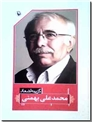 خرید کتاب گزینه اشعار محمدعلی بهمنی - رقعی از: www.ashja.com - کتابسرای اشجع