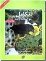 خرید کتاب تکامل موجودات زنده از: www.ashja.com - کتابسرای اشجع