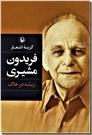 خرید کتاب گزینه اشعار فریدون مشیری - ریشه در خاک - ج از: www.ashja.com - کتابسرای اشجع