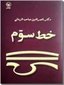 خرید کتاب خط سوم - شمس تبریزی از: www.ashja.com - کتابسرای اشجع