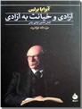 خرید کتاب آزادی و خیانت به آزادی از: www.ashja.com - کتابسرای اشجع
