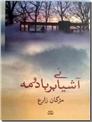 خرید کتاب آشیانی بر باد و مه از: www.ashja.com - کتابسرای اشجع