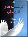 خرید کتاب فرشته های تاریکی از: www.ashja.com - کتابسرای اشجع