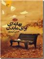 خرید کتاب بهانه ای برای ماندن - حسن کریم پور از: www.ashja.com - کتابسرای اشجع