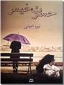 خرید کتاب حسرت خیس از: www.ashja.com - کتابسرای اشجع