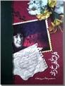 خرید کتاب فروغ فرخزاد - مجموعه سروده ها از: www.ashja.com - کتابسرای اشجع