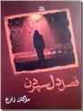 خرید کتاب فصل دل سپردن از: www.ashja.com - کتابسرای اشجع