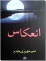 خرید کتاب انعکاس از: www.ashja.com - کتابسرای اشجع