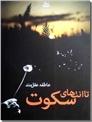 خرید کتاب تا انتهای سکوت از: www.ashja.com - کتابسرای اشجع
