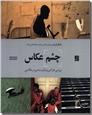 خرید کتاب چشم عکاس از: www.ashja.com - کتابسرای اشجع