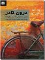 خرید کتاب درون کادر از: www.ashja.com - کتابسرای اشجع