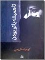 خرید کتاب تا همیشه با تو بودن از: www.ashja.com - کتابسرای اشجع