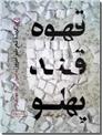 خرید کتاب قهوه قند پهلو از: www.ashja.com - کتابسرای اشجع