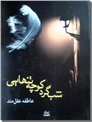 خرید کتاب شبگرد کوچه تنهایی از: www.ashja.com - کتابسرای اشجع