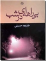 خرید کتاب بی راهه ای در شب از: www.ashja.com - کتابسرای اشجع