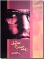 خرید کتاب رنگ سرخ عشق از: www.ashja.com - کتابسرای اشجع