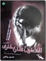 خرید کتاب افلاطون کنار بخاری از: www.ashja.com - کتابسرای اشجع