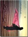 خرید کتاب بوسه باد از: www.ashja.com - کتابسرای اشجع