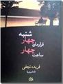 خرید کتاب قرارمان چهارشنبه ساعت چهار از: www.ashja.com - کتابسرای اشجع