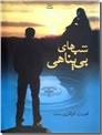 خرید کتاب شب های بی پناهی از: www.ashja.com - کتابسرای اشجع